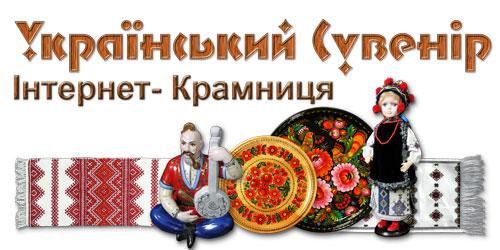 Завітайте до нашої крамниці українських сувенірів яка налічує більше 5000  позицій традиційних промислів cac36282fb074